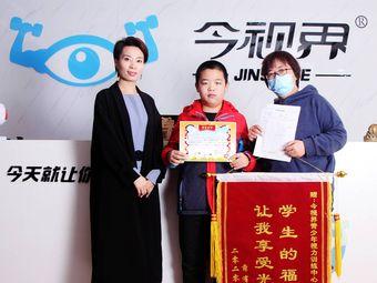 今视界青少年视力训练中心
