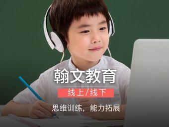 翰文教育(幸福北大街店)