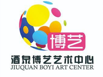 酒泉博艺艺术中心