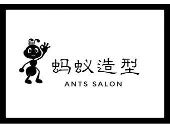 蚂蚁造型俱乐部(人民广场店)