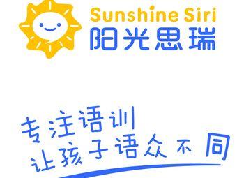 阳光思瑞语训中心(中庚城校区)