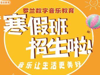罗兰数字音乐教育(广钢校区)