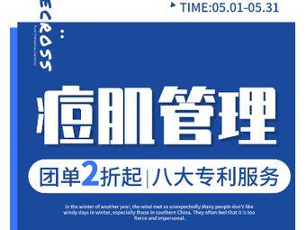 泽十字专业祛痘国际连锁(廿三里店)