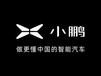 小鹏汽车(光谷k11店)
