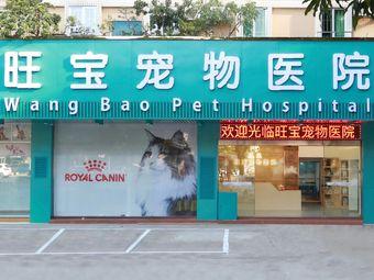 旺宝宠物医院(顺景诊疗中心)