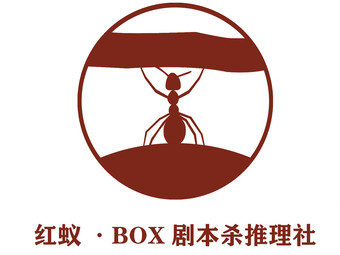 红蚁BOX·剧本杀推理社