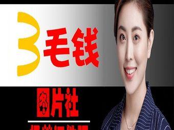 3毛钱快照 证件照 图片社(湘潭店)