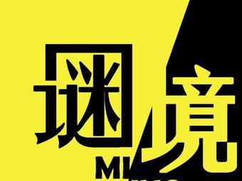 谜境密室(西三旗店)