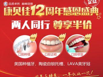 康贝佳口腔医院品牌正畸种植牙中心