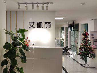 艾佩丽女性健康管理中心(江南万达店)