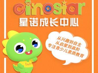 CinoStar星诺成长中心(武进校区)