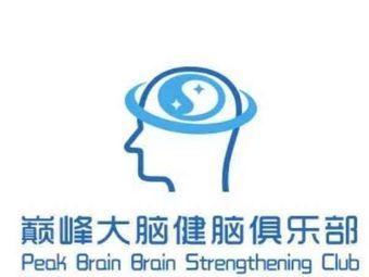 巅峰大脑健脑俱乐部