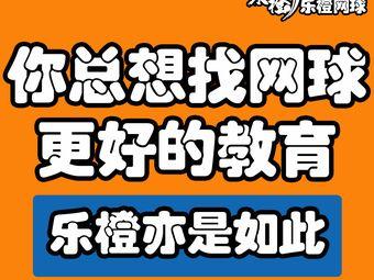 乐橙网球培训中心(南坪校区)