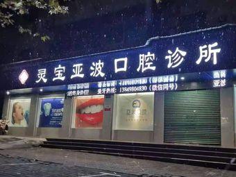 灵宝亚波口腔诊所(长安路店)