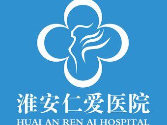 淮安仁爱医院