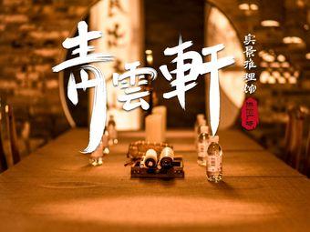 青云轩实景推理馆