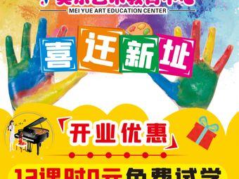 美乐艺术教育中心
