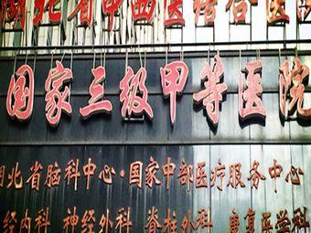 湖北省中西醫結合醫院體檢中心