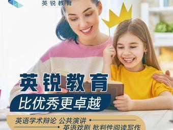 英锐教育深圳