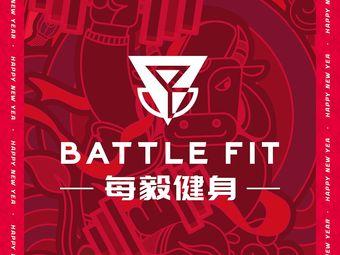 每毅Battle健身私教会馆(亚洲湾店)