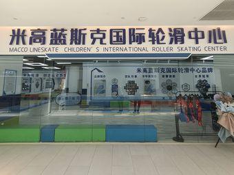 米高蓝斯克国际轮滑中心(卓展店)