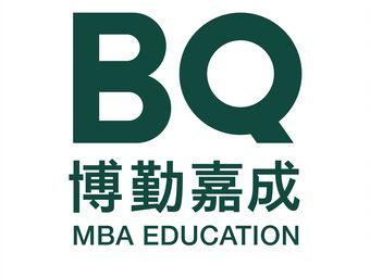 博勤嘉成MBA·MEM·EMBA·MPA(银河SOHO校区)
