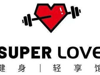 SUPER LOVE健身轻享馆