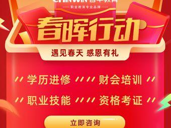 春华教育(淄博校区)