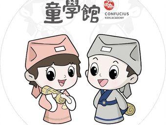 童学馆(株洲神农店)