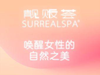素韵SPA(锦业路总店)