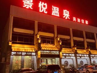景悦温泉酒店