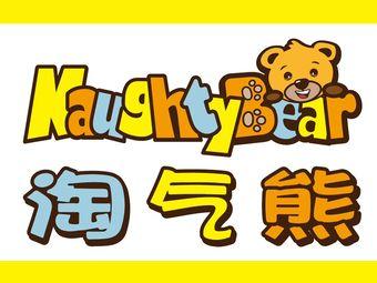 淘气熊儿童情商托育中心(武进校区)