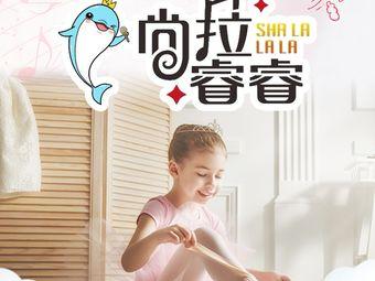 尚拉睿睿芊公主音乐学校