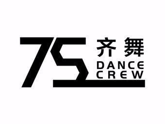 齐舞舞蹈工作室