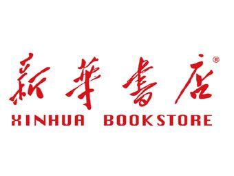 新华书店儿童绘本教育馆