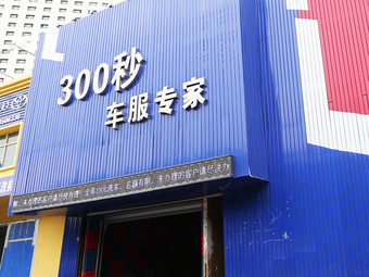 300秒便捷洗车(滨河路店)