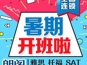 朗阁教育·雅思托福SAT(恒隆旗舰店)