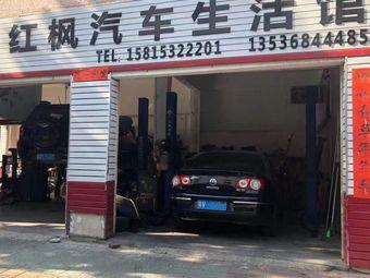 汕头市红枫汽车贸易有限公司