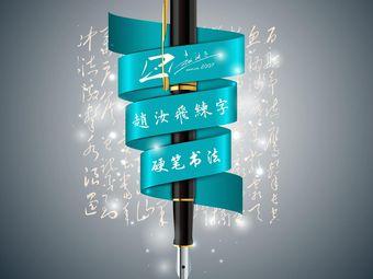 赵汝飞练字硬笔书法(鼓楼校区)