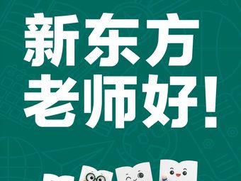 新东方(七宝万科校区)