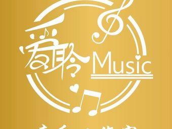 爱聆音乐·钢琴教学