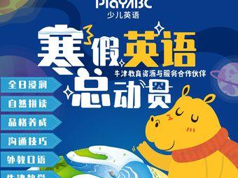 PlayABC(大南校区)
