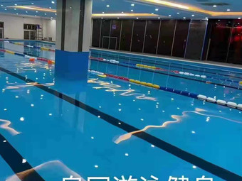 皇冠健身游泳