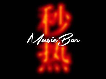 秒热Music Bar(百联世纪店)