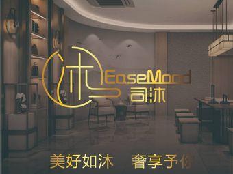 司沐EaseMood SPA(九江万达店)