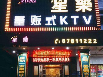 星乐量贩式KTV