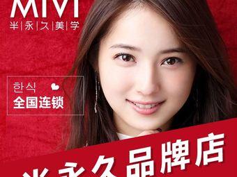 MIVI半永久纹眉绣眉(万达中心店)