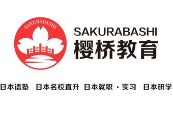 樱桥教育·日语培训·日本留学