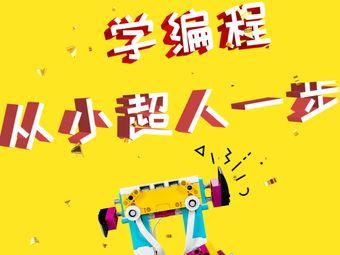 华平小超人少儿乐高机器人编程(萝岗敏捷校区)
