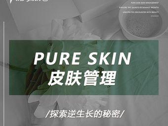 Pure skin皮肤管理